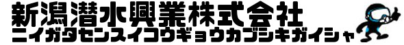 新潟潜水興業株式会社
